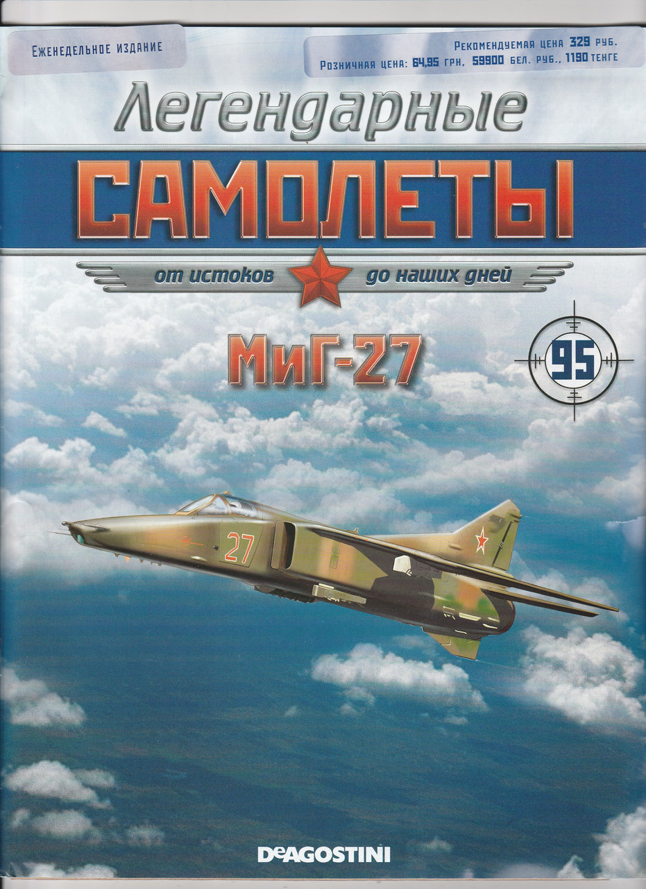 Легендарные Самолеты №95 МиГ-27