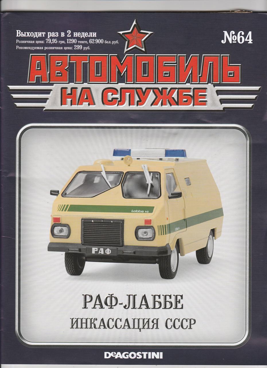 Автомобиль на Службе №64 АПА-7 Аэродромно-пусковая установка | Deagostini