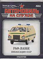 Автомобиль на Службе №64