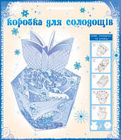 Новогодняя Коробочка Бонбоньерка (10,5х13,5) КМС_0002