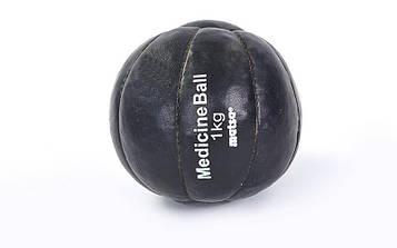 М'яч медичний (медбол) MATSA 1кг (верх-шкіра, наповнювач-пісок, d-14см)