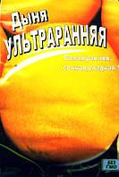 Семена Дыни сорт Ультраранняя, пакет 10х15 см