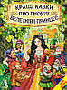 """Кращі казки про гномів, велетнів і принцес. (Серія """"Світ казки"""")."""