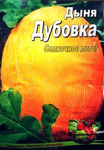 Семена Дыни сорт Дубовка, пакет 10х15 см