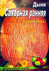 Семена Дыни сорт Сахарная ранняя, пакет 10х15 см
