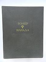 Гомер. Илиада (б/у)., фото 1