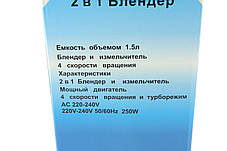 Блендер Domotec MS9099, фото 3