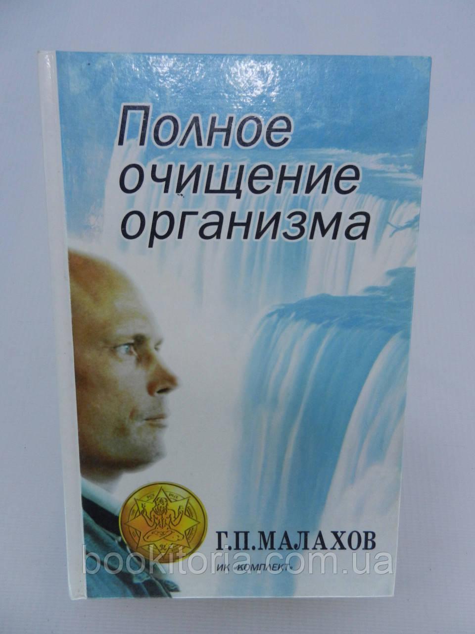 Малахов Г.П. Полное очищение организма. Авторский учебник (б/у).
