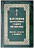 Изречения преподобных старцев Оптинских. Житие, чудеса и акафист