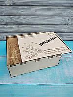 """Деревянная новогодняя подарочная упаковка, коробка, футляр, ящик """"Посылка"""" с Вашей гравировкой, 35*30*13 см"""