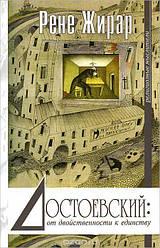 Достоевский. От двойственности к единству. Рене Жирар