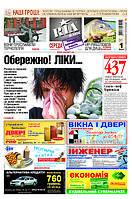 """Реклама в газеті """"RIA"""""""