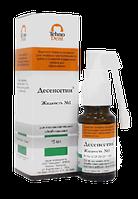 Десенсетин-спрей жидкость №1 15мл