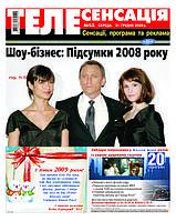 """Реклама в газеті """"Телесенсація"""""""