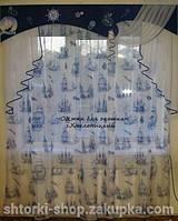 Жесткий ламбрекен Морская тема 2м, фото 1