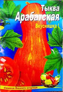 Семена Тыквы сорт Арабатская, пакет 10х15 см