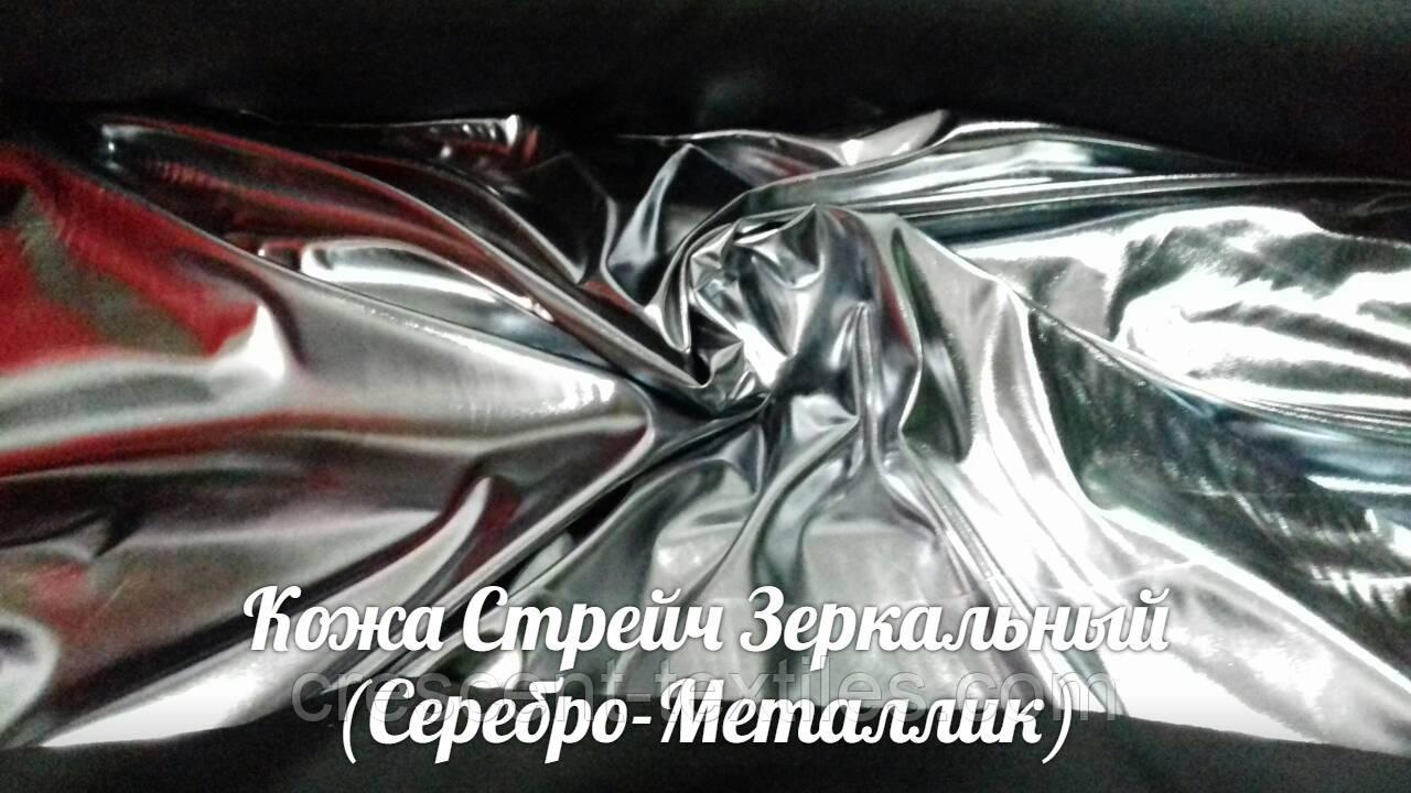 Кожа Стрейч Зеркальный Хром (Серый-Металик)
