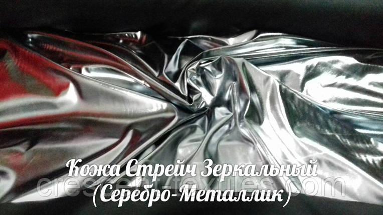 Кожа Стрейч Зеркальный Хром (Серый-Металик), фото 2