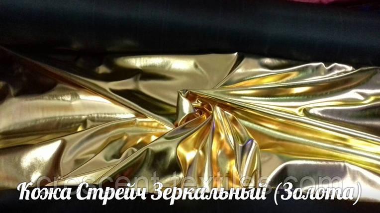 Кожа Стрейч Зеркальный Хром (Золота), фото 2