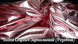 Кожа Стрейч Зеркальный Хром (Розовый)