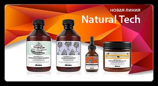 Природная линия для проблемных волос Natural Tech