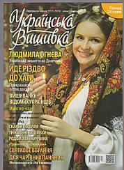 Журнал із схемами Українська Вишивка (Діана Плюс) випуск №32(12)