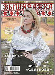 Журнал Вышиванка №112(12)