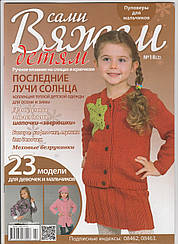 Журнал Вяжем сами Детям №18(2)
