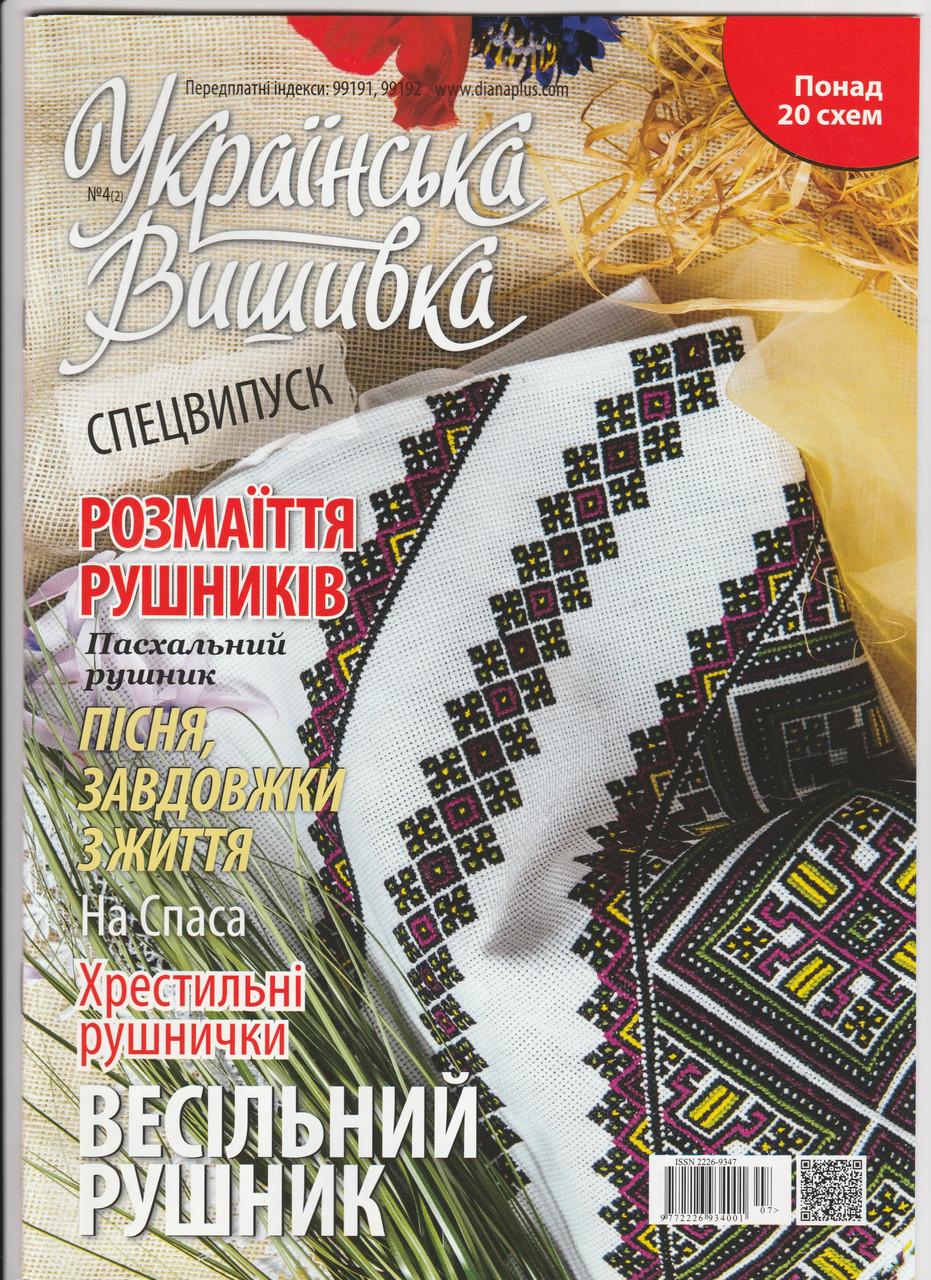 Журнал із схемами Українська Вишивка (Діана Плюс) спеціальний випуск №4(2)