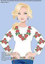 Заготовка для вышивки бисером Женской рубашки СЖ 21