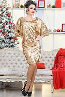 Золотое коктейльное платье  Спайс