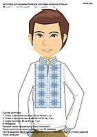 Заготовка для вышивки бисером мужской сорочки ЮМА М9