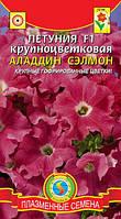 Семена Петуния  крупноцветковая Аладдин Сэлмон F1,10 семян Плазменные семена