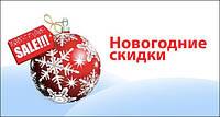 !!!!!! Новогодние скидки !!!!!