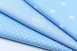 """Набор тканей 40*40 см из 3 шт """"Звёзды, горошек, клеточка"""" цвет голубой, фото 3"""