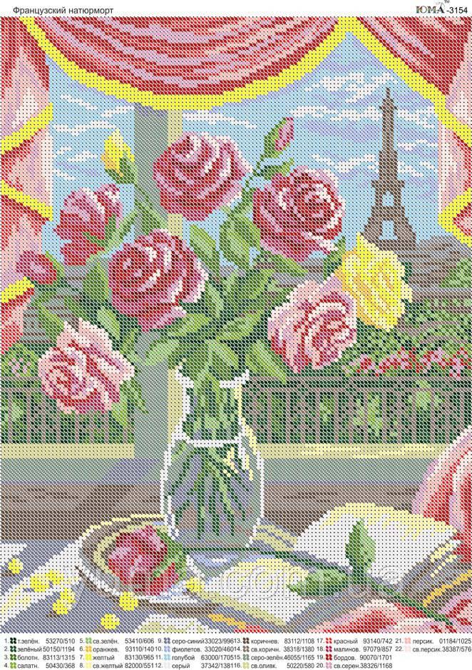 Схема для вышивки бисером Французкий натюрморт