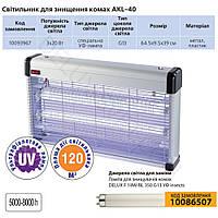 Ловушка для комаров DELUX AKL-40 3х20Вт G13 Делюкс, ультрафиолетовая, уничтожитель комаров