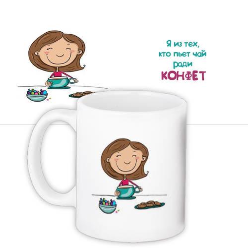 Кружка с принтом Я из тех кто пьет чай ради конфет 330 мл (KR_NASR044)