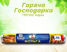 Фольга алюмінієва для випікання ТМ Гаряча Господарка 28см9мкм 20м (4820206610072)