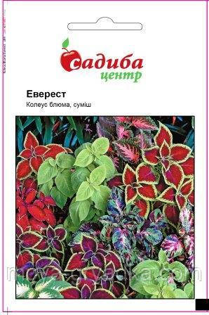 """Насіння квітів Колеус Еверест, суміш 0,02 г ТМ""""Садиба Центр"""""""