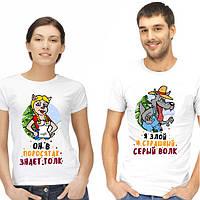 """Парные футболки """"Волк и поросенок"""""""