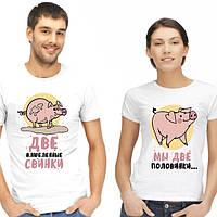 """Парные футболки """"Две влюбленные свинки"""""""