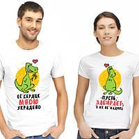 """Парные футболки """"Ее сердце мною украдено"""""""