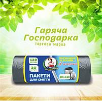 Пакети для сміття Супер міцні 70х110см 120л 10 шт ТМ Гаряча Господарка (4820206610201)