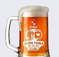 """Пивной бокал с именной гравировкой """"Море пива и любви"""""""