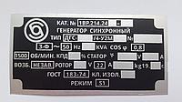 Шильды, алюминиевая табличка