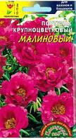 Семена цветов Портулак крупноцветковый Малиновый, 0,05г