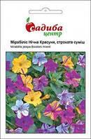 Насіння квітів Мірабіліс нічна красуня, суміш 0,5г Садиба центр