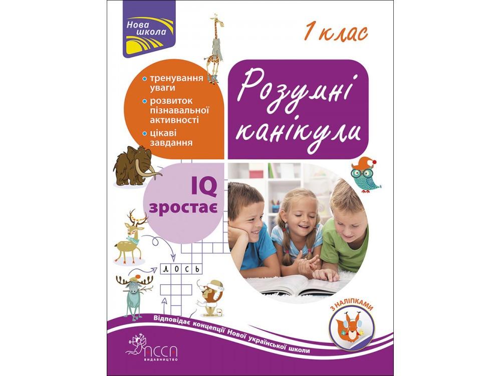 Робочий зошит Розумні канікули 1 клас. Організовуємо дозвілля дитини