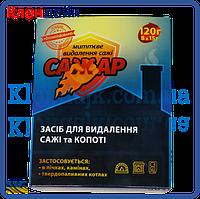 Средство для очистки дымохода и котла САЖАР 120 гр